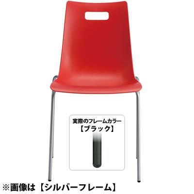 カフェ用カラフルチェア ブラックフレーム スタッキング機能付 <レッド>