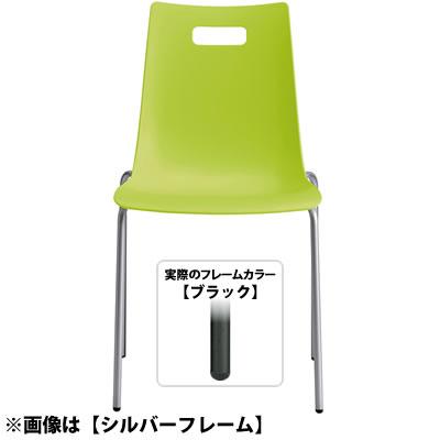 カフェ用カラフルチェア ブラックフレーム スタッキング機能付 <イエローグリーン>