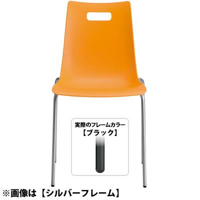 カフェ用カラフルチェア ブラックフレーム スタッキング機能付 <オレンジ>