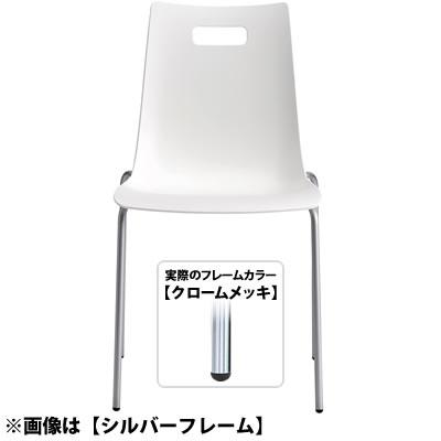 カフェ用カラフルチェア クロームメッキフレーム スタッキング機能付 <ホワイト>