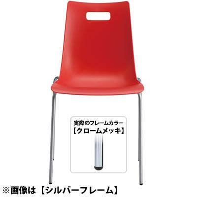 カフェ用カラフルチェア クロームメッキフレーム スタッキング機能付 <レッド>