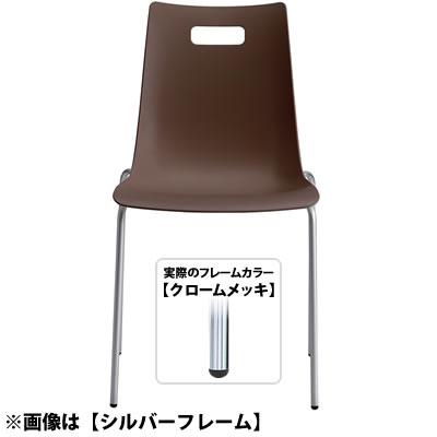 カフェ用カラフルチェア クロームメッキフレーム スタッキング機能付 <ダークブラウン>