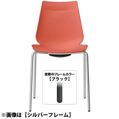 カフェ用背面ハンドル付パステルチェア ブラックフレーム スタッキング機能付 <ヴァーミリオン>