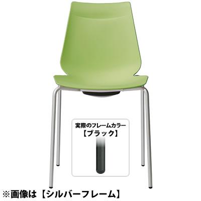 カフェ用背面ハンドル付パステルチェア ブラックフレーム スタッキング機能付 <グリーン>