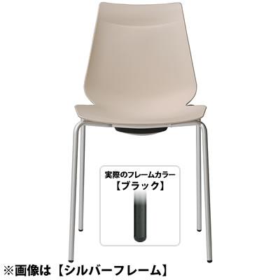 アノアチェア 訳あり商品 Anoa Chair カフェ用背面ハンドル付パステルチェア スタッキング機能付 ブラックフレーム 内祝い ベージュ