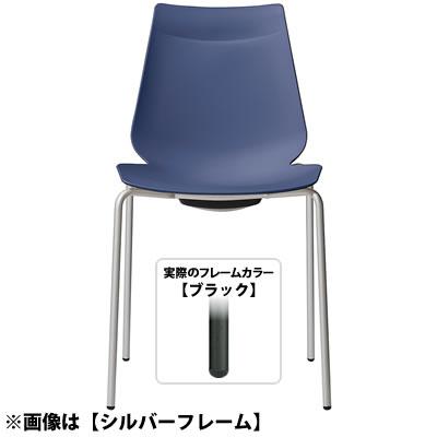 カフェ用背面ハンドル付パステルチェア ブラックフレーム スタッキング機能付 <ネイビー>