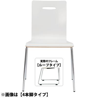 カフェ用シンプルカラフルチェア クロームメッキフレーム(ループ) スタッキング機能付 <ホワイト>