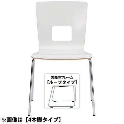 カフェ用シンプルデザインチェア クロームメッキフレーム(ループ) スタッキング機能付 <ホワイト>
