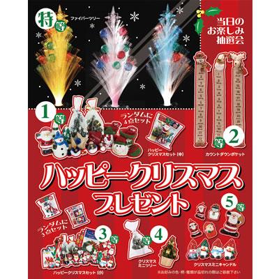 [景品付きくじ]ハッピークリスマスプレゼント 50人用