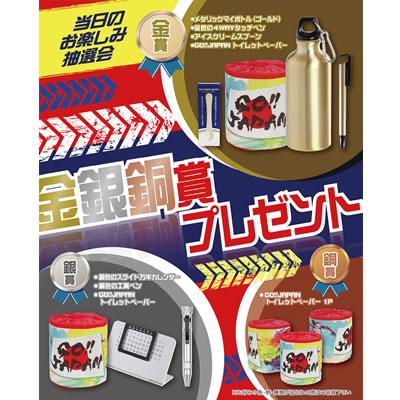 [景品付きくじ]金銀銅賞プレゼント 100人用