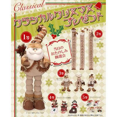[景品付きくじ]クラシカルクリスマスプレゼント 100人用