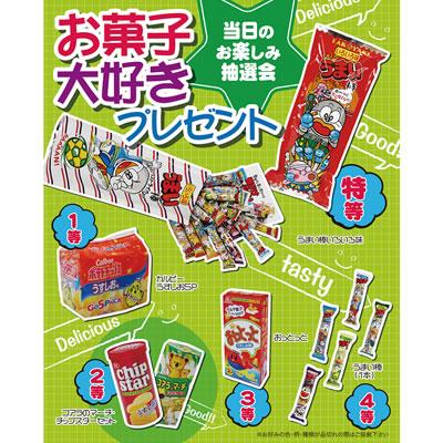[景品付きくじ]お菓子大好きプレゼント 50人用