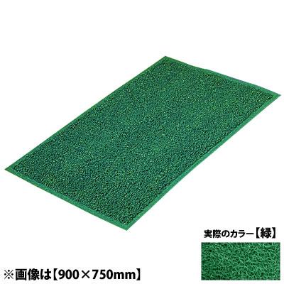 リスダンケミカル コイルカラーマット カスタムスタンダード 屋外向けマット 900×1,500mm<緑>
