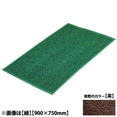 リスダンケミカル コイルカラーマット カスタムスタンダード 屋外向けマット 900×1,500mm<茶>