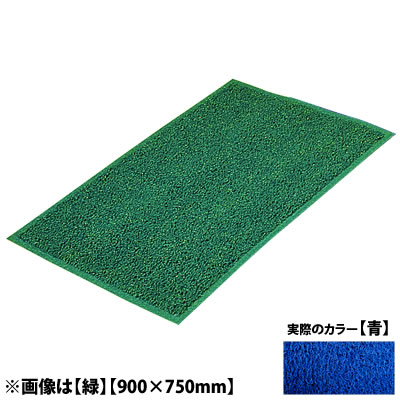 リスダンケミカル コイルカラーマット スマートクッション 屋内向けマット 900×1,500mm<青>
