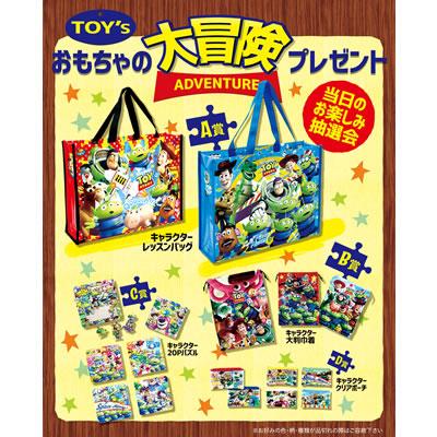 [景品付きくじ]おもちゃの大冒険プレゼント 50人用