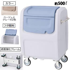セキスイ ダストボックスDX#500(容量500L)(搬送仕様) DXH5【送料無料】【smtb-K】