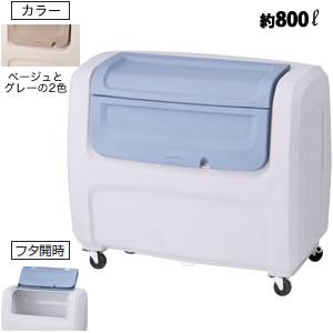 セキスイ ダストボックスDX#800(容量800L)(キャスタータイプ) DX8 3786【送料無料】【smtb-K】
