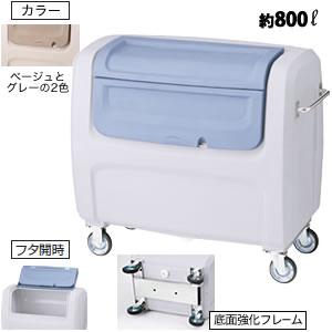 セキスイ ダストボックスDX#800(容量800L)(搬送仕様) DXH8【送料無料】【smtb-K】