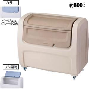 セキスイ ダストボックスDX#800(容量800L)(据置タイプ) DXS8 3823【送料無料】【smtb-K】