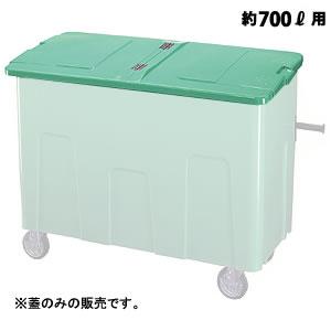 セキスイ リサイクルカートアウトバー0.7 フタ RCJF7【送料無料】【smtb-K】