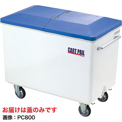 カイスイマレン カートペール CP450F(折りたたみ式蓋)