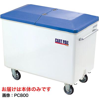 カイスイマレン カートペール CP620(容量620L)(本体)【送料無料】