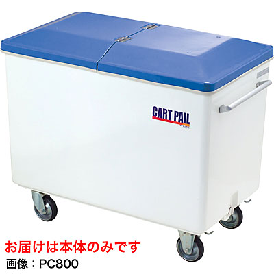カイスイマレン カートペール CP800(容量800L)(本体)