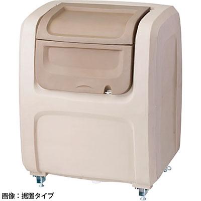 セキスイ ダストボックスDX#500(容量500L)(キャスタータイプ)ベージュ DX5BE