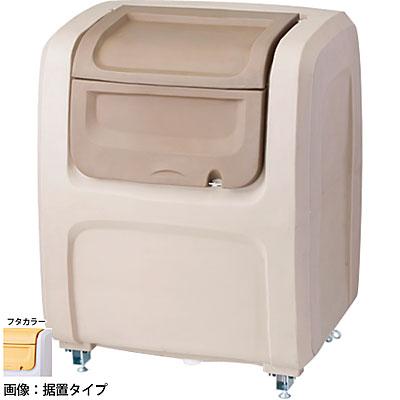 セキスイ ダストボックスDX#500(容量500L)(キャスタータイプ)[本体]ベージュ[フタ]オレンジ DX5CBEO