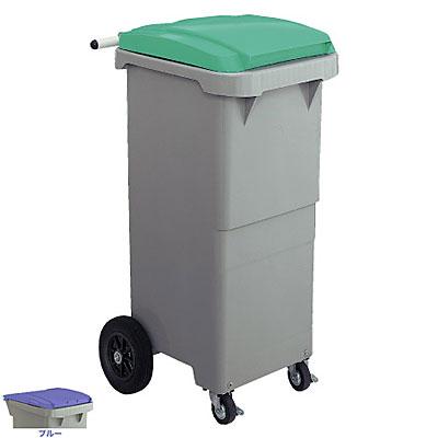 セキスイ リサイクルカート#110(容量110L) 搬送型 ブルー RCN11HB