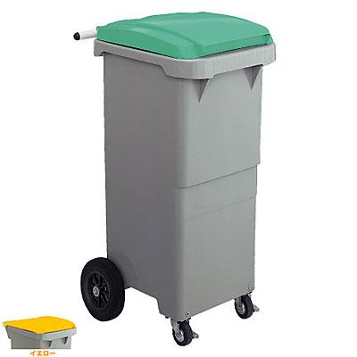 セキスイ リサイクルカート#110(容量110L) 搬送型 イエロー RCN11HY