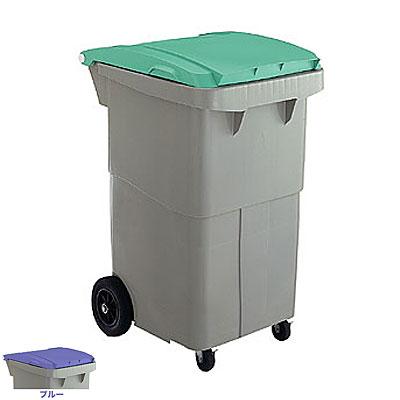 セキスイ リサイクルカート#200(容量200L) 搬送型 ブルー RCN210B