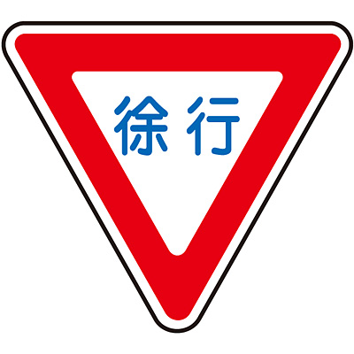 路面道路標識 [徐行] 101109 102502