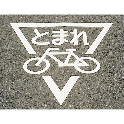 路面標示サインマークテープ [とまれ 自転車] 103002 153993