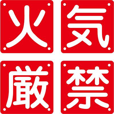 組標識 火気厳禁 (中) 134205 024071