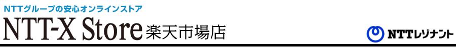 NTT-X Store 楽天市場店:NTTグループが運営する安心・安全の通販ショップNTT-X Store 楽天市場店