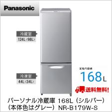 PANASONIC NR-B179W-S /[冷蔵庫 /(168L・右開き/)/] シルバー 【送料無料】