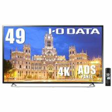 (単品限定購入商品)【送料無料】アイ・オー・データ機器 4K対応49型(可視領域48.5型) ワイド液晶ディスプレイ EX-LD4K491DB