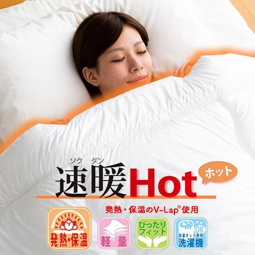 軽量掛布団 速暖Hot(ホット) シングル 寝具 あたたかい ぬくぬく 快眠 安眠