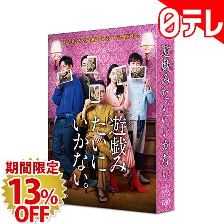 「遊戯(ゲーム)みたいにいかない。」 Blu-ray BOX(日本テレビ 通販)