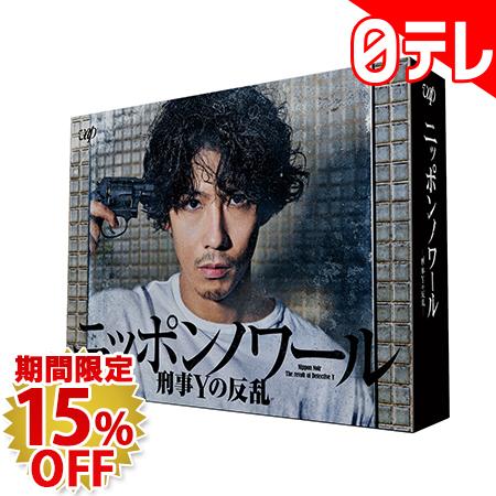 「ニッポンノワール-刑事Yの反乱-」 Blu-ray BOX 特典付き(日本テレビ 通販)
