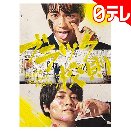 「ブラック校則」 Blu-ray 豪華版(日本テレビ 通販 ポシュレ)