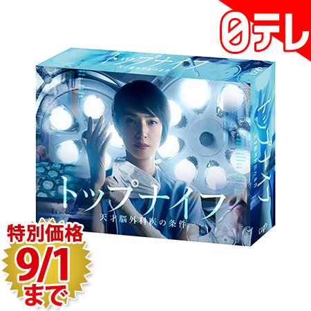 「トップナイフー天才脳外科医の条件ー」 Blu-ray BOX(日本テレビ 通販)
