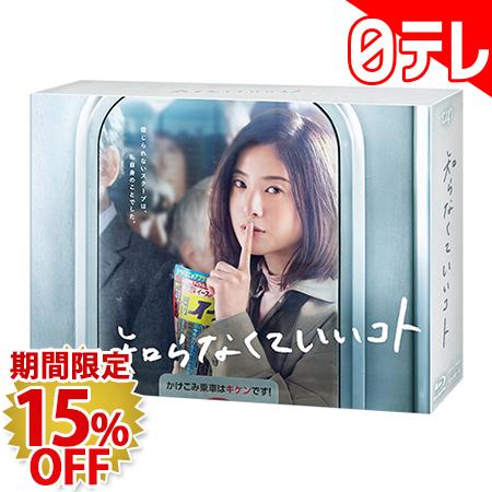 「知らなくていいコト」 Blu-ray BOX 特典付き(日本テレビ 通販)