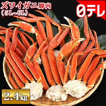日テレポシュレ ボイルズワイガニ脚肉2.4kg 5L-6L 日テレポシュレ(日本テレビ 通販)