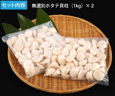無選別生食用ホタテ貝柱2kg 日テレポシュレ(日本テレビ 通販)