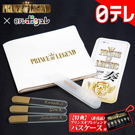 プリンスオブレジェンド×5セカンズシャイン Team奏 日テレポシュレ(日本テレビ 通販)