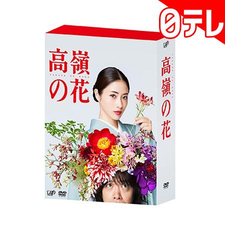 「高嶺の花」 DVD-BOX(日本テレビ 通販 ポシュレ)