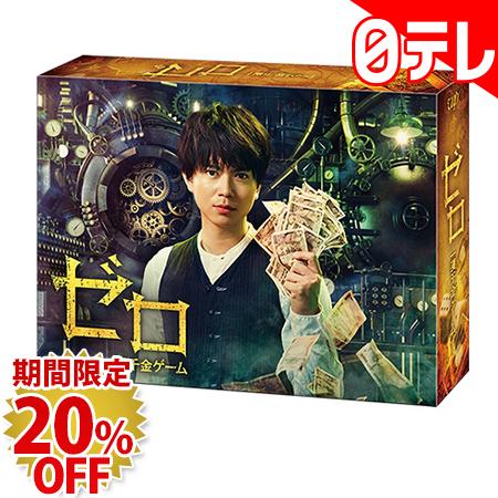 「ゼロ 一獲千金ゲーム」 Blu-ray BOX(日本テレビ 通販 ポシュレ)